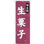のぼり旗 味自慢 生菓子 (SNB-4023)
