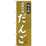 (新)のぼり旗 伝統の味 だんご (SNB-4024)