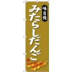 (新)のぼり旗 みたらしだんご (SNB-4026)