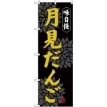 のぼり旗 味自慢 月見だんご (SNB-4029)