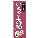 のぼり旗 味自慢 いちご大福 (SNB-4030)