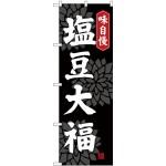 (新)のぼり旗 塩豆大福 (SNB-4034)