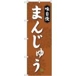 のぼり旗 味自慢 まんじゅう (SNB-4035)