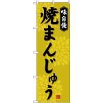 のぼり旗 味自慢 焼まんじゅう (SNB-4036)