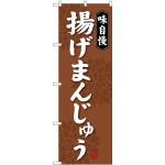 (新)のぼり旗 揚げまんじゅう (SNB-4038)