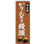 のぼり旗 味自慢 かりんとう饅頭 茶色 (SNB-4041)