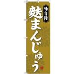 のぼり旗 麩まんじゅう 黄金色 (SNB-4042)