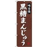 (新)のぼり旗 黒糖まんじゅう (SNB-4043)