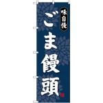 (新)のぼり旗 ごま饅頭 (SNB-4044)