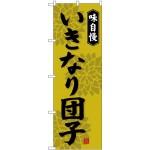 (新)のぼり旗 いきなり団子 (SNB-4048)