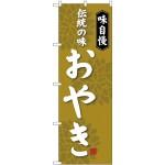 (新)のぼり旗 おやき (SNB-4049)