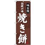 (新)のぼり旗 焼き餅 (SNB-4052)