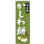 (新)のぼり旗 かしわ餅 (SNB-4053)