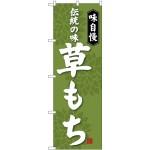 (新)のぼり旗 草もち (SNB-4054)