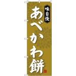 (新)のぼり旗 あべかわ餅 (SNB-4055)