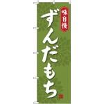(新)のぼり旗 ずんだもち (SNB-4057)