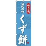 のぼり旗 味自慢 伝統の味 くず餅 (SNB-4058)