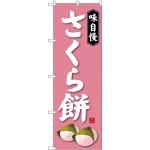 のぼり旗 味自慢 さくら餅 ピンク (SNB-4059)
