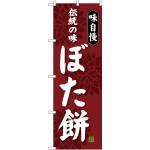 のぼり旗 伝統の味 ぼた餅 味自慢 (SNB-4063)