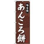 のぼり旗 味自慢 あんころ餅 (SNB-4064)