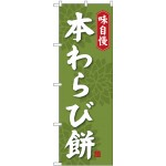 (新)のぼり旗 本わらび餅 (SNB-4066)