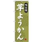 (新)のぼり旗 芋ようかん (SNB-4067)