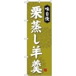 (新)のぼり旗 栗蒸し羊羹 (SNB-4068)