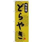 (新)のぼり旗 どらやき (SNB-4069)