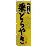 (新)のぼり旗 栗どらやき (SNB-4070)