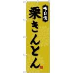 のぼり旗 味自慢 栗きんとん (SNB-4073)