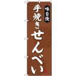 (新)のぼり旗 手焼きせんべい (SNB-4077)