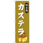 のぼり旗 味自慢 カステラ (SNB-4079)