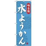 のぼり旗 味自慢 水ようかん (SNB-4083)