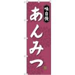 のぼり旗 味自慢 あんみつ (SNB-4084)