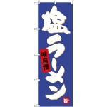 のぼり旗 味自慢・塩ラーメン 白文字 (SNB-4094)