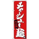 のぼり旗 チャーシュー麺 味自慢 (SNB-4098)
