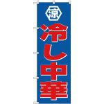 のぼり旗 涼 冷し中華 (SNB-4111)