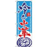 のぼり旗 冷や中華 (SNB-4112)