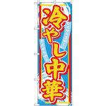 のぼり旗 冷やし中華 水色地 黄文字(SNB-4113)