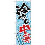のぼり旗 冷やし中華 夏の風物詩(SNB-4114)