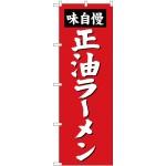 (新)のぼり旗 正油ラーメン (SNB-4127)