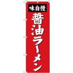 のぼり旗 醤油ラーメン「味自慢」 赤地・白文字 (SNB-4128)
