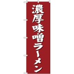(新)のぼり旗 濃厚味噌ラーメン (SNB-4132)
