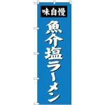 (新)のぼり旗 魚介塩ラーメン (SNB-4134)