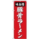 (新)のぼり旗 豚骨ラーメン (SNB-4136)