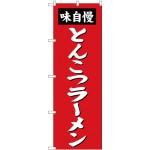 のぼり旗 味自慢・とんこつラーメン (赤地)  (SNB-4137)