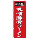 (新)のぼり旗 味噌豚骨ラーメン (SNB-4138)