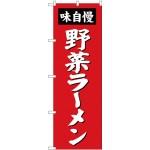 (新)のぼり旗 野菜ラーメン (SNB-4139)