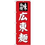 (新)のぼり旗 広東麺 (SNB-4140)