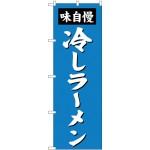 (新)のぼり旗 冷しラーメン (SNB-4144)
